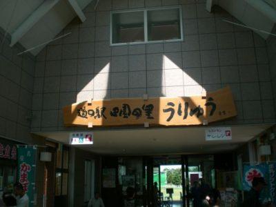 うりゅう道の駅