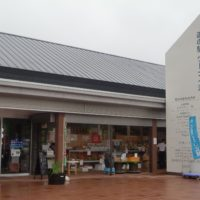 ウトナイ湖道の駅