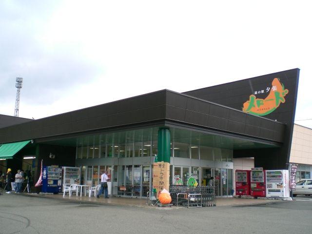 夕張道の駅