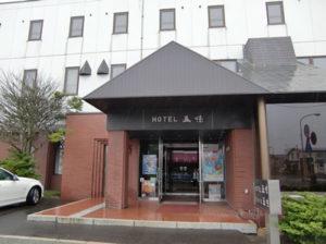 ホテル五味