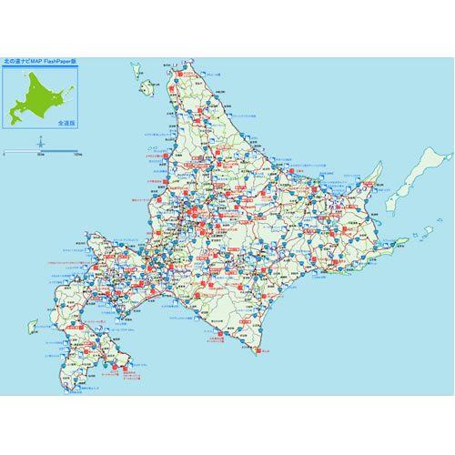 北海道道の駅