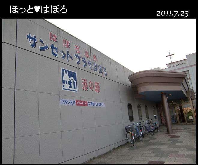 オロロンラインの中継点。天然温泉、バラ園、北海道海鳥センターが集積した道の駅