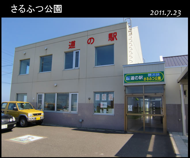 日本最北端の村、猿払村に日本最北端の道の駅が誕生